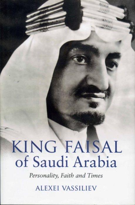 King Faisal ibn Abd al-Aziz by Alexei Vassiliev
